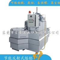 廠家供應廢鋁熔煉爐