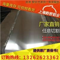 上海韻哲鋁材批發ZALSi5Cu1Mg超厚鋁板