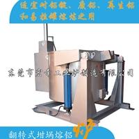 供應鋁爐熔爐設備鋁合金熔化爐