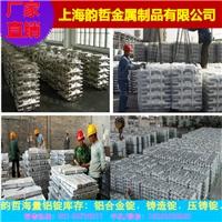 上海韻哲生產銷售A356黑龍江鋁錠