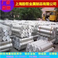 上海韻哲銷售美國ADC3(AD3.1)鋁錠