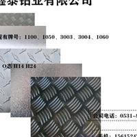 铝板5052 0.5mm 厂家供应  花纹铝板五条筋