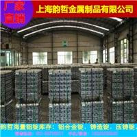上海韻哲生產銷售AC4A江西鋁錠