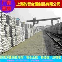 上海韵哲专业生产AC2B(AC2B.1)铝锭