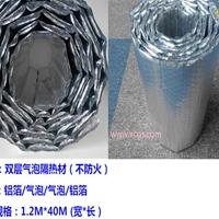 厂家屋顶纯铝箔隔热材双层气泡隔热膜定制