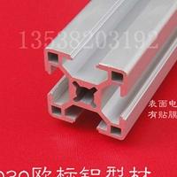 工业铝型材 优进欧标3030铝型材 设备框