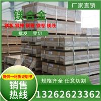 上海韵哲生产销售AZ81S镁箔