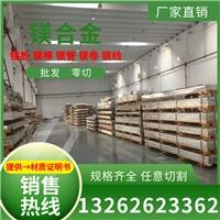 上海韵哲生产销售AZ63A镁箔
