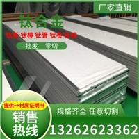 Cpom2(高等l-2.5Sn)花纹钛板