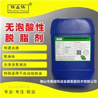双成铝材冷酸脱脂剂厂家批发