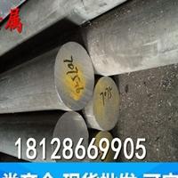 供应2024铝棒 7075西南铝圆棒航空铝棒