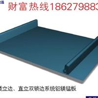 供应钢结构厂房专用直立锁边铝镁锰板