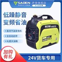 萨登24v便携发电机带1p空调手提款
