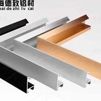 相框边框铝型材