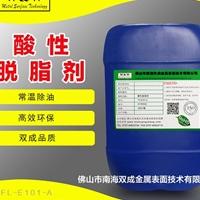双成铝材无氟酸性除油剂厂家批发