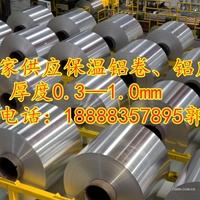 0.4mm防腐铝卷板价格