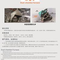 主要生產熔鋁爐(雙室爐)