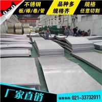 上海韵哲专业销售SUS312L进口不锈钢棒