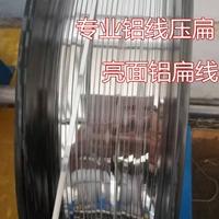 6061鋁合金線 亮面鋁扁線