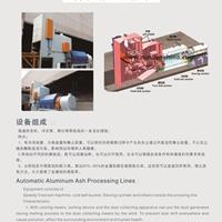 專業生產鋁灰處理線