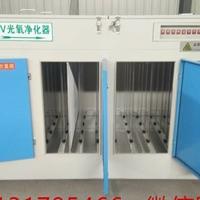 UV光解废气净化器 光氧废气处理设备