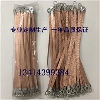桥架接接地线 铜包铝编织线200长