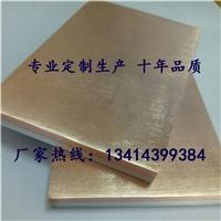 铜铝复合板 爆开焊 闪光焊工艺