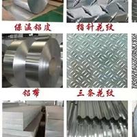 供应各种铝板保温铝皮保温铝卷保温铝带