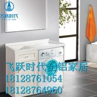 厂家成批出售全铝洗衣机浴室柜
