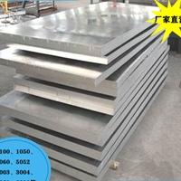 铝板5052 0.3mm卡车油箱转用铝板厂家