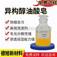 清洗剂 异构醇油酸皂