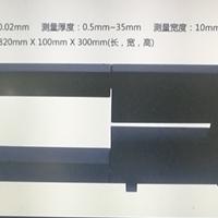 凤鸣亮铝蜂窝空心板非接触在线厚度规检测仪