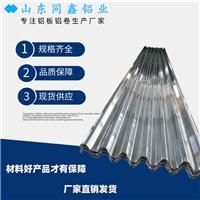供应750瓦楞铝板 0.5mm保温铝瓦
