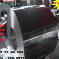 保温铝卷厂家现货1060可当天发货
