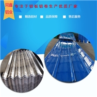 900型瓦楞铝板 防腐保温铝瓦