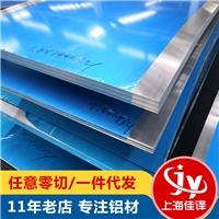 6061鋁合金板6061可加工定制板