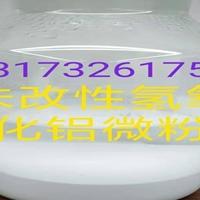 萬斗氫氧化鋁阻燃劑填料的用途