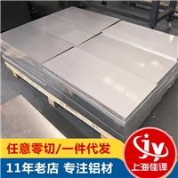 可加工定制6061鋁合金板拉絲板