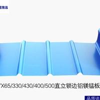 铝镁锰板生产厂家,铝镁锰板430型