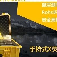 手持式ROHS分析仪的性能介绍