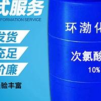 厂家成批出售 国标工业级次钠溶液