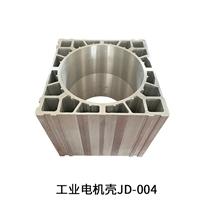 工业铝型材厂家_加工、检测工业电机壳