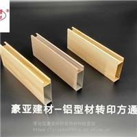 20*150鋁方通,1.0鋁方通價格 鋁方通定制