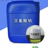 污水处理次钠溶液漂液水处理用