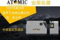 安原仪器光谱仪铜合金检测精度优于1%偏差