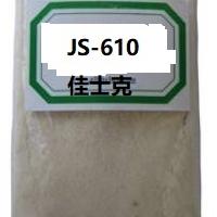 佳士克JS-610铝合金脱脂粉