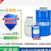 四辉科技工业钢铁除油清洗剂 性能好 性价比高