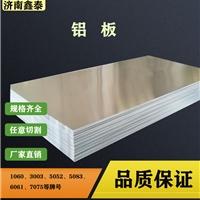 0.3mm铝板卷