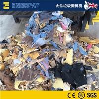 恩派特大件垃圾破碎機撕碎系統