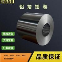 铝蜂窝芯原材料铝箔 0.1单零铝箔